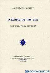 Ο εξόριστος του 1831