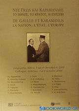 Ντε Γκωλ και Καραμανλής