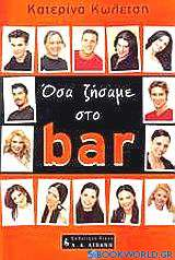 Όσα ζήσαμε στο bar