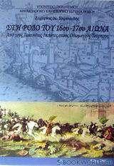 Στη Ρόδο του 16ου - 17ου αιώνα