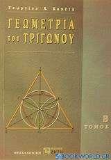 Γεωμετρία του τριγώνου