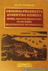 Αυθεντικά κείμενα, χρονικά, επιγραφές και άλλο υλικό για την ιστορία της Αυτοκρατορίας της Τραπεζούντας