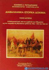 Διαβαλκανικά ιστορικά δοκίμια