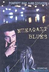 Μπέλφαστ Blues
