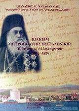 Ιωακείμ Μητροπολίτης Θεσσαλονίκης