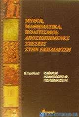 Μύθοι, μαθηματικά, πολιτισμοί: Αποσιωπημένες σχέσεις στην εκπαίδευση