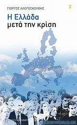Η Ελλάδα μετά την κρίση