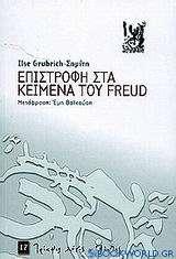 Επιστροφή στα κείμενα του Freud