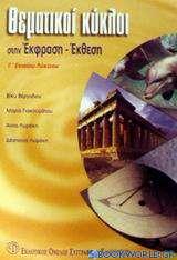 Θεματικοί κύκλοι στην έκφραση - έκθεση Γ΄ ενιαίου λυκείου
