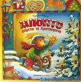Ο Μπόντο το αρκουδάκι χαίρεται τα Χριστούγεννα