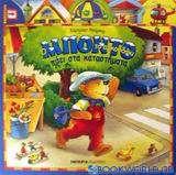 Ο Μπόντο το αρκουδάκι πάει στα καταστήματα