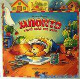 Ο Μπόντο το αρκουδάκι περνά καλά στο σπίτι