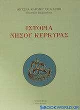 Ιστορία νήσου Κέρκυρας