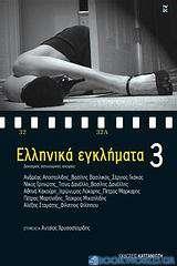 Ελληνικά εγκλήματα 3
