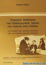 Τεκμήρια απήχησης του παιδαγωγικού έργου του Τολστόι στην Ελλάδα