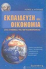 Εκπαίδευση και οικονομία στις συνθήκες της παγκοσμιοποίησης