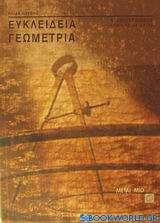 Ευκλείδεια γεωμετρία Β΄ ενιαίου λυκείου