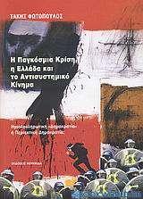 Η παγκόσμια κρίση, η Ελλάδα και το αντισυστημικό κίνημα
