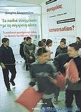 Τα παιδιά συνομιλούν με τη σύγχρονη τέχνη