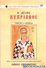 Ο Άγιος Κυπριανός