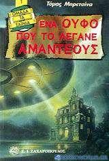 Ένα ούφο που το λέγανε Αμαντέους