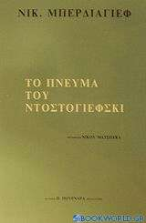 Το πνεύμα του Ντοστογιέφσκι