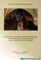 Οι Έλληνες αρχιερείς των μητροπόλεων Ουγγροβλαχίας και Μολδαβίας από του ΙΔ έως του ΙΘ αιώνος