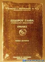 Ισιδώρου Γλαβά Αρχιεπισκόπου Θεσσαλονίκης ομιλίες