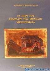 Τα περί του Ρωμανού του Μελωδού μελετήματα