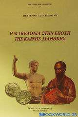 Η Μακεδονία στην εποχή της Καινής Διαθήκης