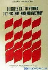 Οι πηγές και το νόημα του ρωσικού κομμουνισμού