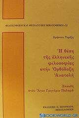 Η θέση της ελληνικής φιλοσοφίας στην ορθόδοξη Ανατολή
