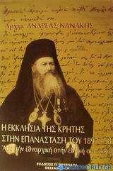Η εκκλησία της Κρήτης στην επανάσταση του 1897-1898