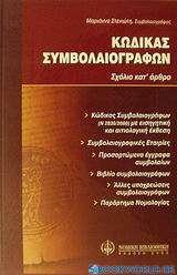 Κώδικας συμβολαιογράφων