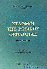 Σταθμοί της ρωσικής θεολογίας