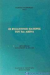 Οι βυζαντινοί πατέρες του 5ου αιώνα