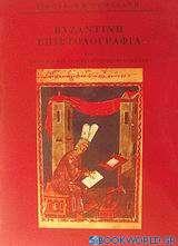 Βυζαντινή επιστολογραφία