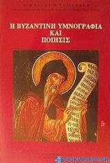 Η βυζαντινή υμνογραφία και ποίησις