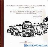Η προκολομβιανή τέχνη στο Μουσείο Μπενάκη