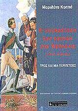 Η συγκρότηση των κρατών στα Βαλκάνια 19ος αιώνας