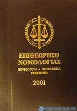 Επιθεώρηση νομολογίας 2001