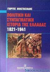 Πολιτική και συνταγματική ιστορία της Ελλάδας 1821-1941
