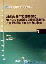 Οργάνωση της εργασίας και νέες μορφές απασχόλησης στην Ελλάδα και την Ευρώπη