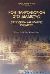 Ροή πληροφοριών στο διαδίκτυο