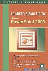 Το μικρό βιβλίο για το ελληνικό PowerPoint 2003