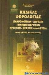 Κώδικας φορολογίας κληρονομιών, δωρεών, γονικών παροχών, προικών και κερδών από λαχεία