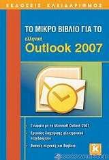Το μικρό βιβλίο για το ελληνικό Outlook 2007