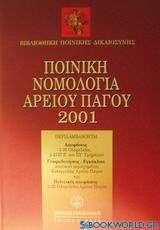 Ποινική νομολογία Αρείου Πάγου 2001