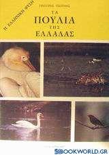 Τα πουλιά της Ελλάδας