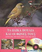 Τα ωδικά πουλιά και οι φωνές τους